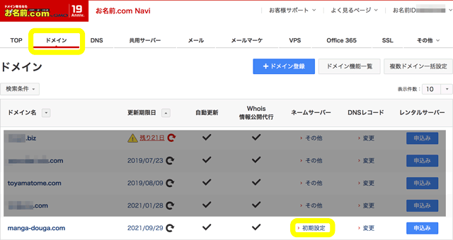 お名前.com naviのドメイン一覧画面