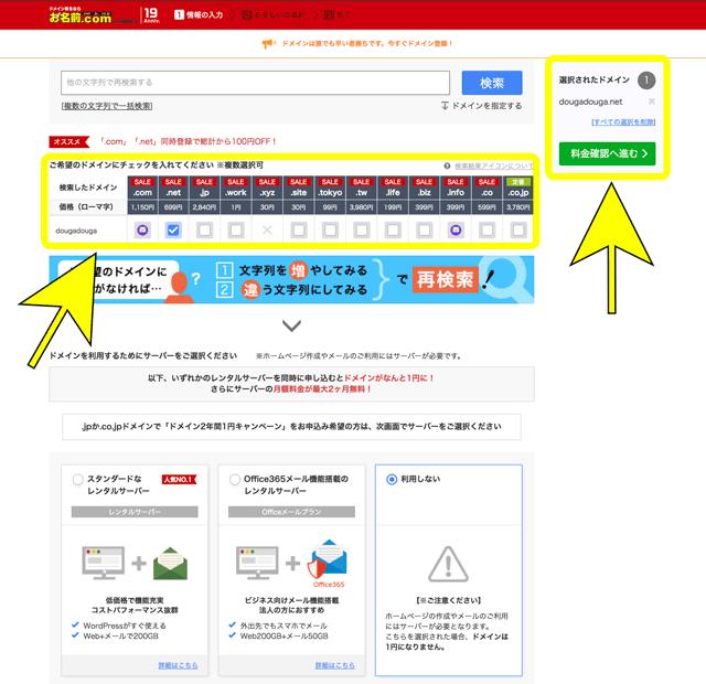 お名前.comドメイン検索結果画面