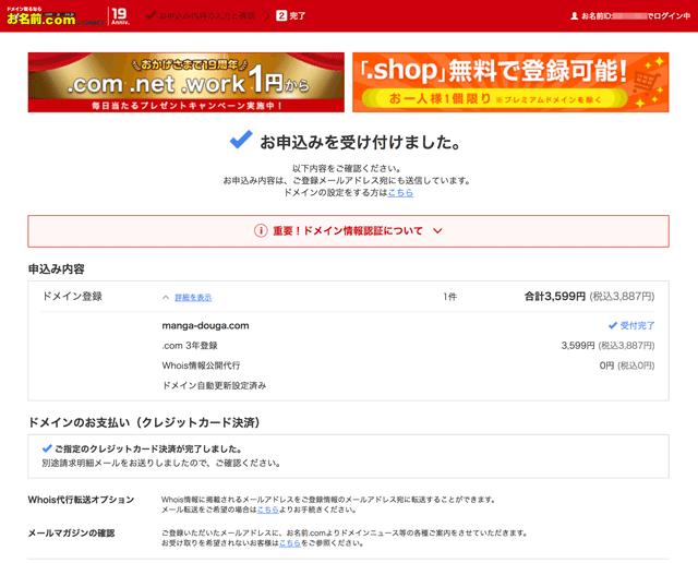 お名前.comのドメイン利用登録完了