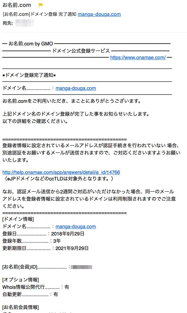 お名前.comのドメイン利用登録完了のメール