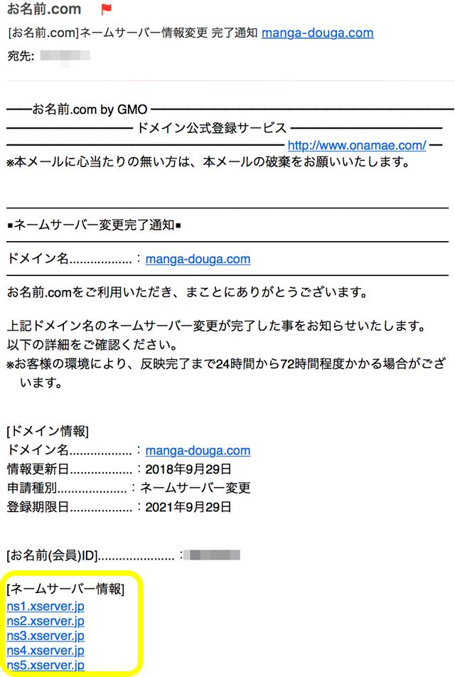 お名前.com naviのネームサーバー設定完了メール