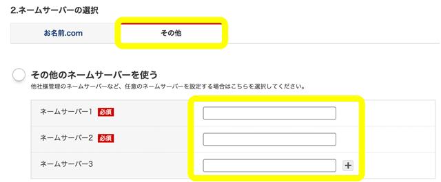 お名前.com naviのネームサーバーその他の入力