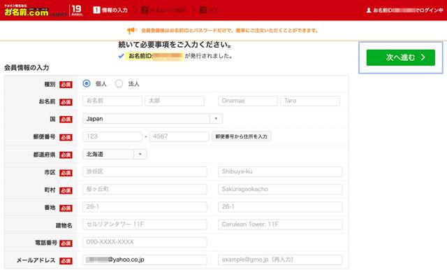 お名前.comの利用者情報登録