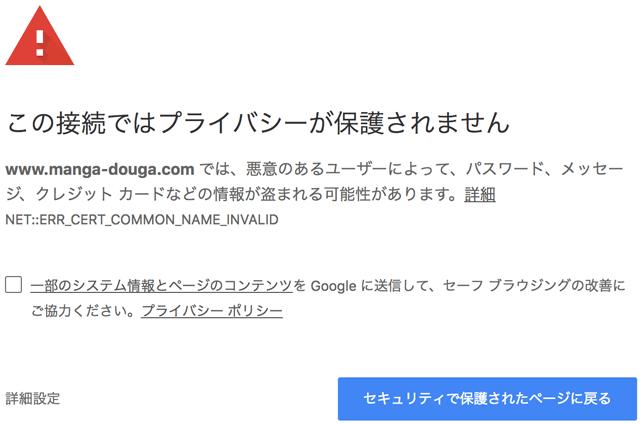 エックスサーバーの独自SSL設定未完了