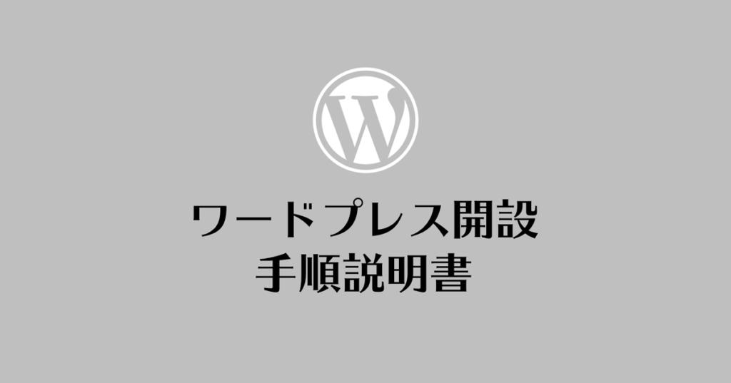 エックスサーバーでWordPressで開始する手順解説