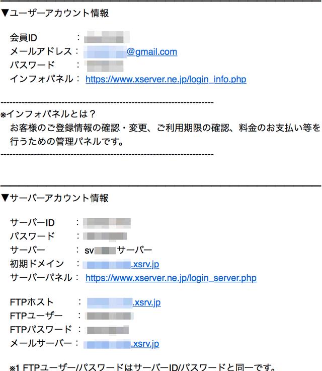 エックスサーバー 申し込み完了後に届く重要なメール