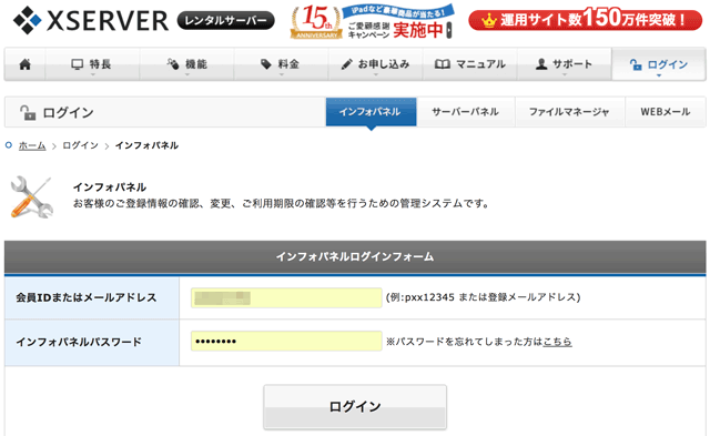 エックスサーバーのインフォパネルへのログインページ