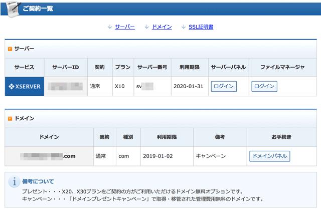 エックスサーバーのインフォパネルに記載された契約内容