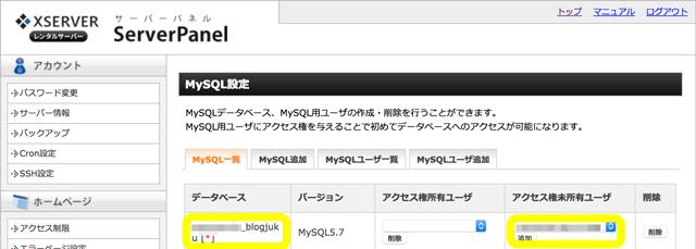 エックスサーバーのMySQLのユーザ追加設定
