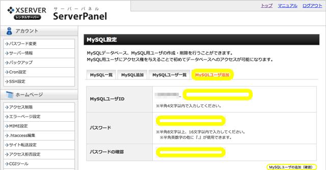エックスサーバーのMySQLユーザ追加
