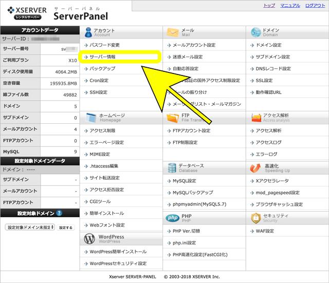 エックスサーバーのサーバーパネルのサーバー情報