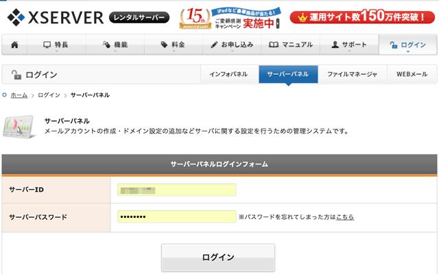 エックスサーバーのサーバーパネルへのログインページ