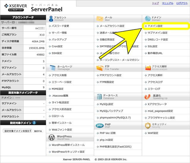 エックスサーバーのサーバーパネルページ