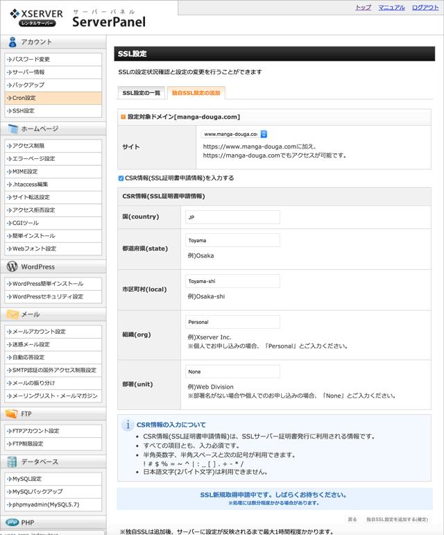 エックスサーバーの独自SSL設定の追加完了