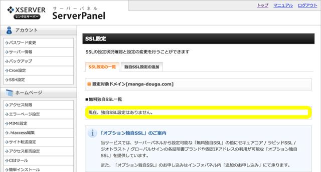 エックスサーバーの独自SSL設定のドメイン画面