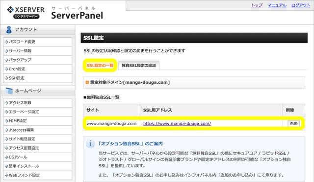 エックスサーバーの独自SSL設定の追加完了の確認