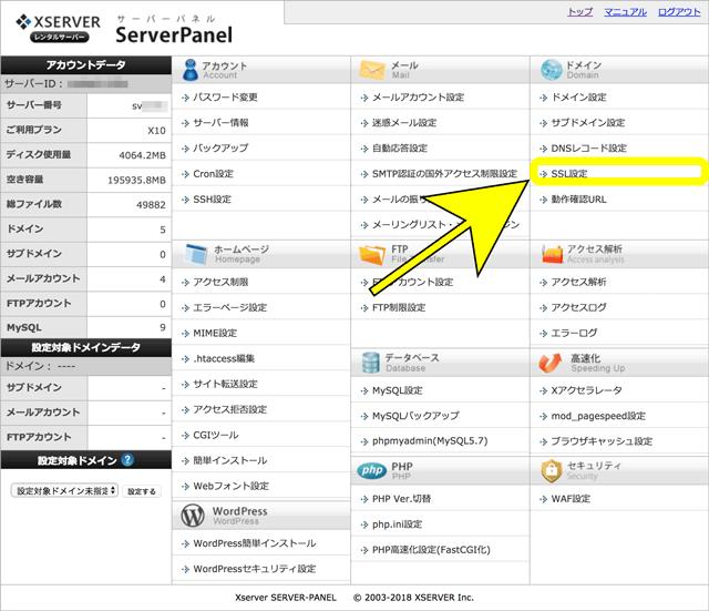 エックスサーバーの独自SSL設定ページ