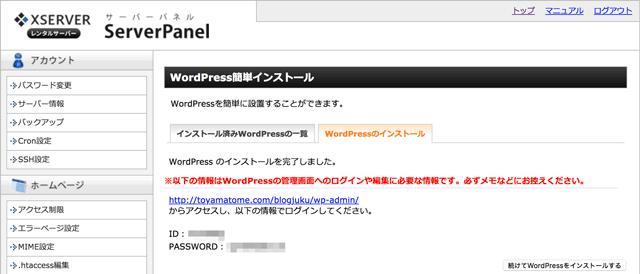 エックスサーバーのワードプレスインストールの確認