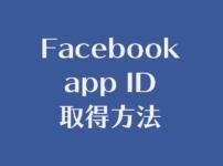 Facebook App ID(アプリID)の取得方法