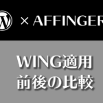 ワードプレス有料テンプレートAffinger5(WING)適用前後の比較!