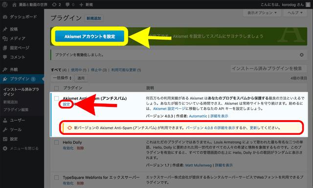 WordPressプラグイン「Akismet(アキスメット)」のアカウント設定画面へ
