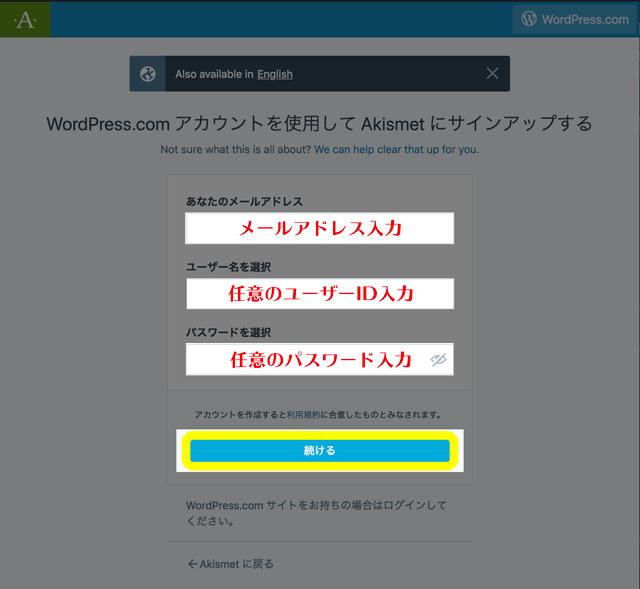 WordPressプラグイン「Akismet(アキスメット)」のユーザー登録