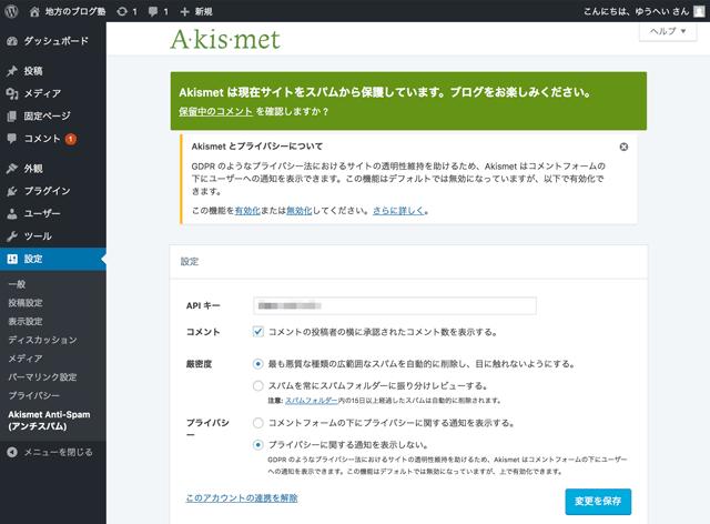 WordPressプラグイン「Akismet(アキスメット)」の設定完了画面