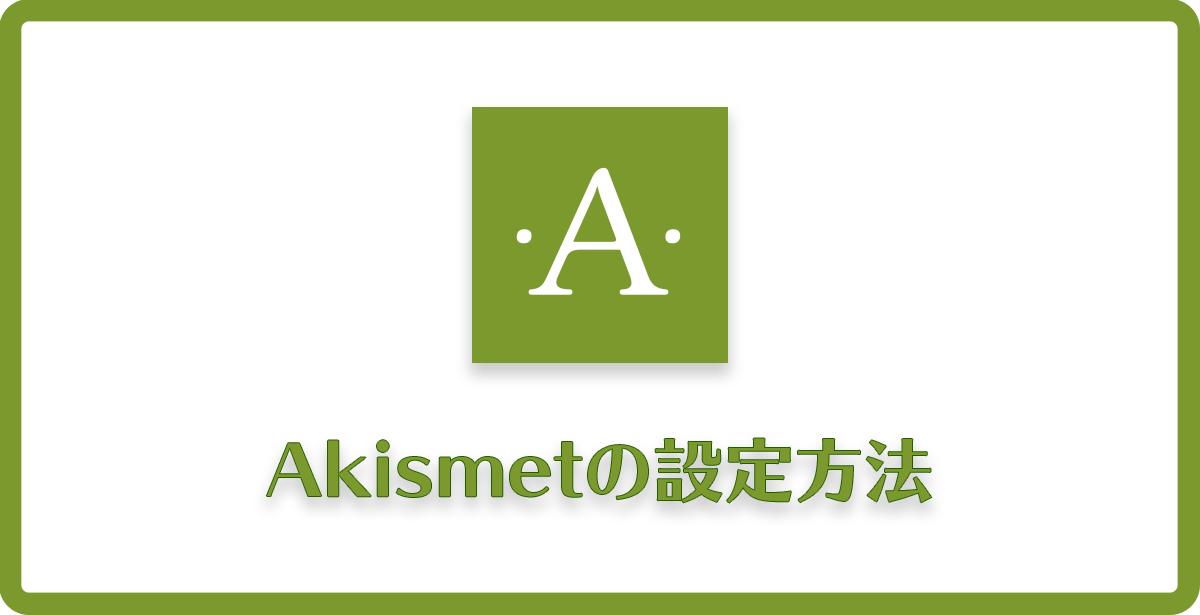 【Akismetの設定方法】ワードプレスやるなら必須、セキュリティ系プラグイン