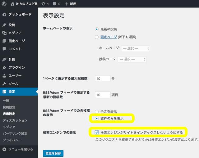 検索エンジンにサイトをインデックスさせるかどうかのワードプレス設定