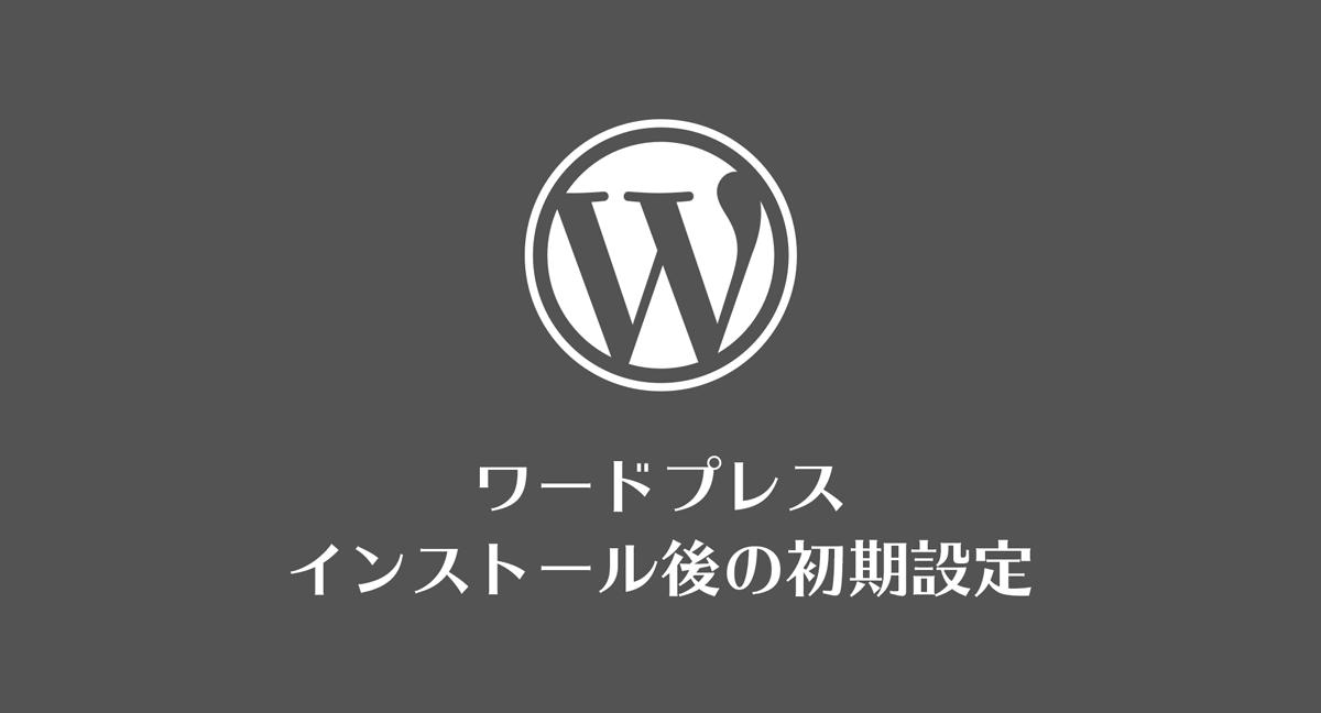 WordPressをインストールをしたら最初にすべき7つの初期設定!