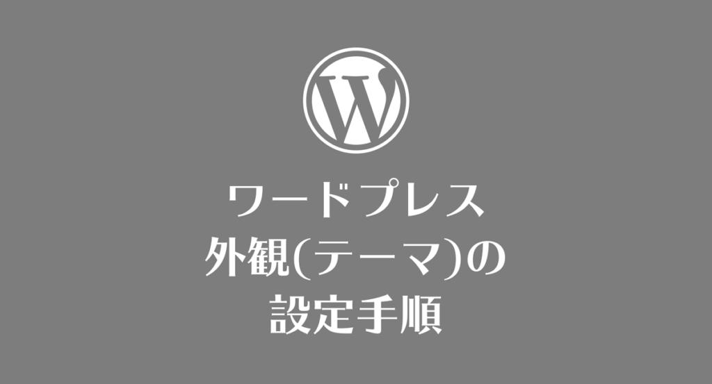 wordpressのテーマを適用してデザインを変える手順説明