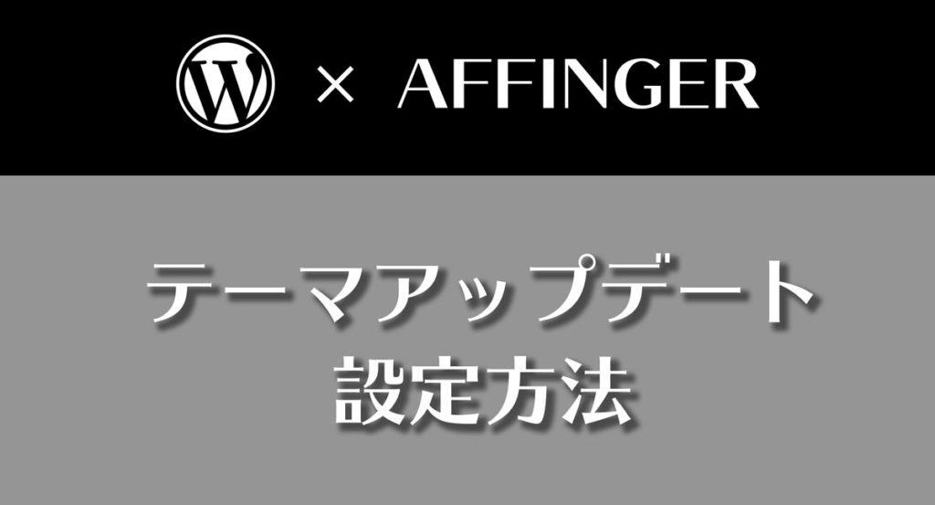 WING(Affinger5)更新通知機能でのテーマアップデートの設定方法!
