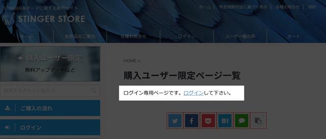 WING(Affinger5)の購入者ページへのログイン画面