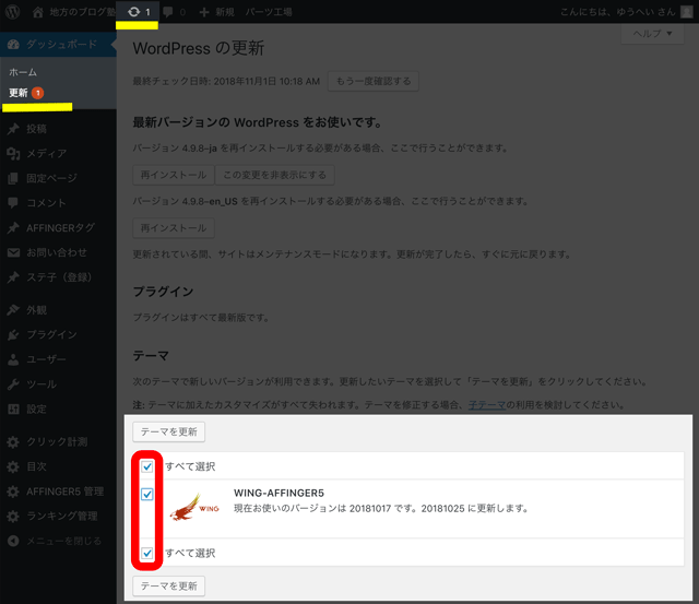 WING(Affinger5)のテーマ更新通知