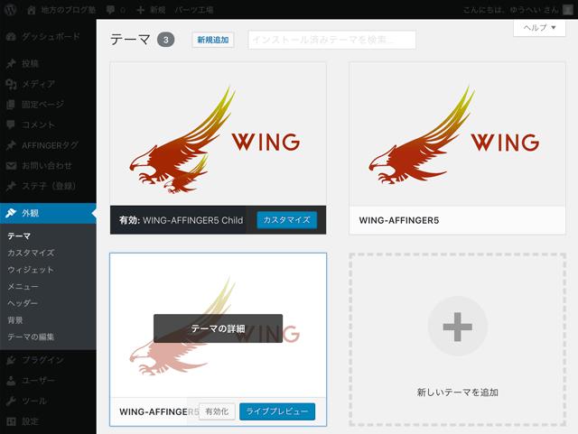 WING(Affinger5)のテーマ選択画面