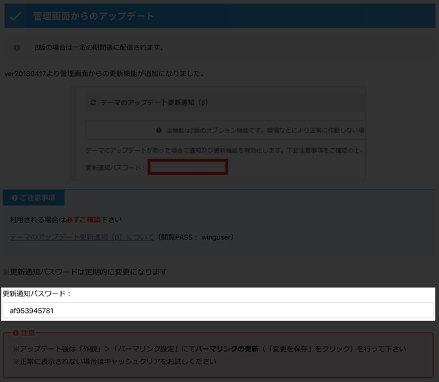 WING(Affinger5)テーマアップデートの更新通知設定パスワード