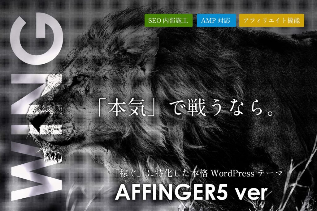 WING(Affinger5)のテーマアップデートページ