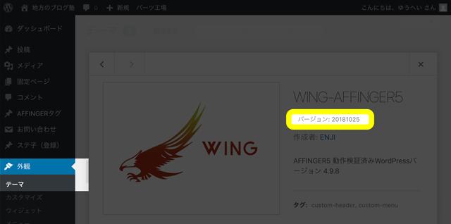 WING(Affinger5)テーマのバージョン確認