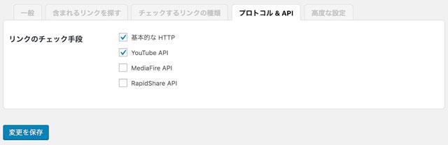 プラグイン「Broken Link Checker」の設定「プロトコル&API」