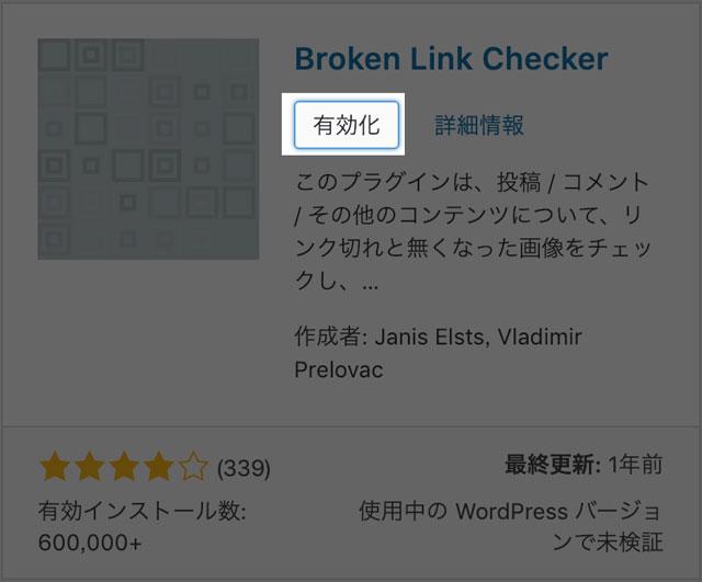 プラグイン「Broken Link Checker」を有効化
