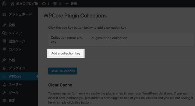 WordPressのプラグインを一括インストールする「WPCore Plugin Manager」のコレクションキーを追加