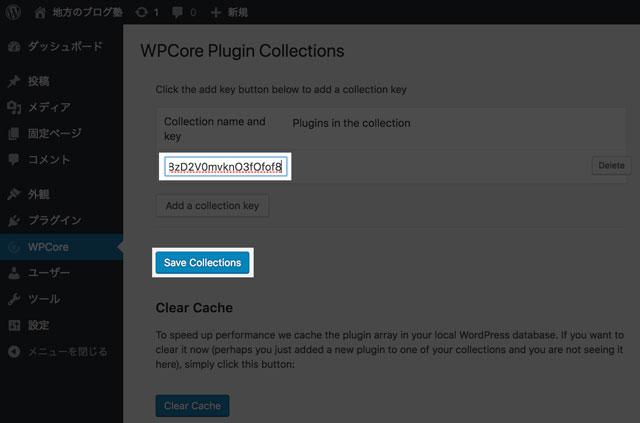 WordPressのプラグインを一括インストールする「WPCore Plugin Manager」のコレクションキー入力