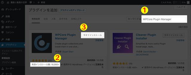 WordPressのプラグインを一括インストールする「WPCore Plugin Manager」のインストール
