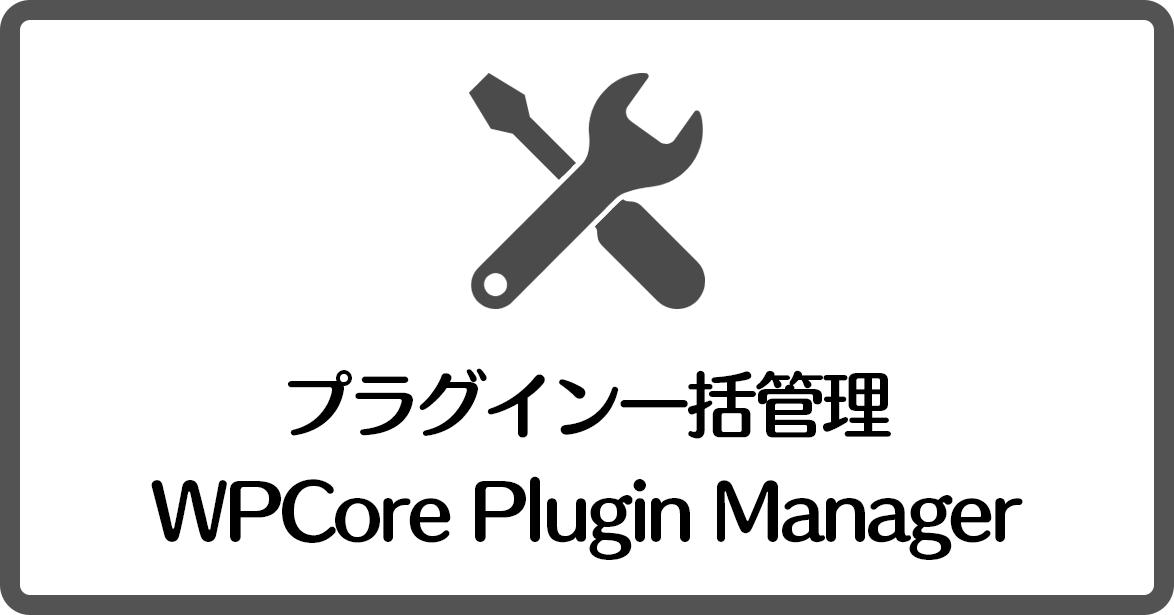 【WPCore Plugin Managerの使い方】指定プラグインを一括でインストールできて超便利☆
