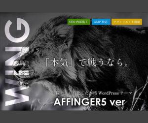 WING(Affinger5)のバナー
