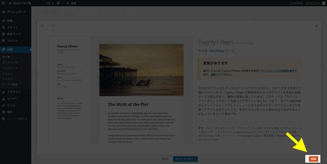 WordPressの外観(テーマ)の未使用テーマを削除
