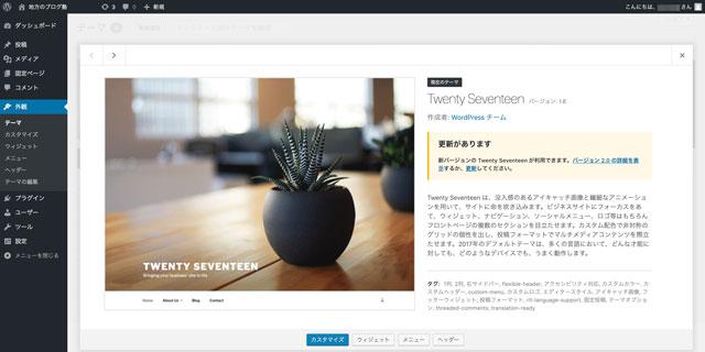 WordPressの使用中の外観(テーマ)