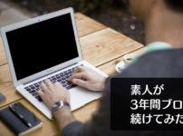 【ブログは副業としてアリ?】素人が3年間続けた結果は?収益やPV公開!