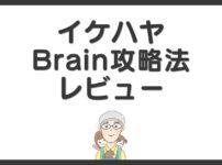【イケハヤBrain攻略法レビュー】実際に売っている経験者に聞くのが一番早い!