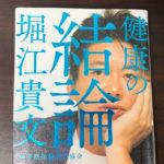【健康の結論レビュー】堀江貴文氏の健康に対する考え方、予防の大切さを実感する本!